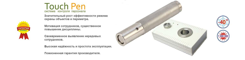 TouchPen